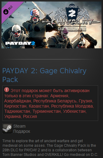 PAYDAY 2: Gage Chivalry Pack (RU+CIS) Steam Gift