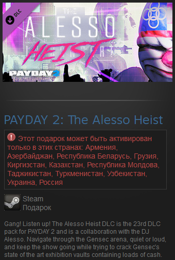 PAYDAY 2: The Alesso Heist (Россия+СНГ) Steam Gift