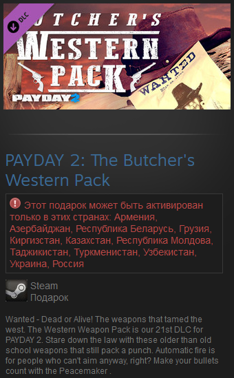 PAYDAY 2: The Butcher´s Western Pack (RU+CIS)Steam Gift