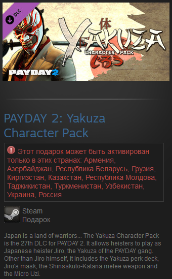 PAYDAY 2: Yakuza Character Pack (Россия+СНГ) Steam Gift