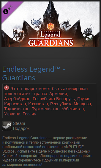 Endless Legend - Guardians (RU+CIS) Steam Gift
