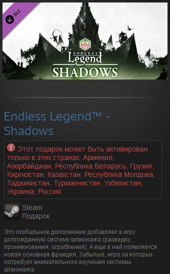 Endless Legend - Shadows (Россия+СНГ) Steam Gift