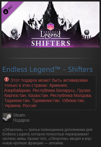 Endless Legend - Shifters (RU+CIS) Steam Gift