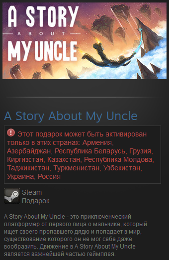 A Story About My Uncle (RU+CIS) Steam Gift