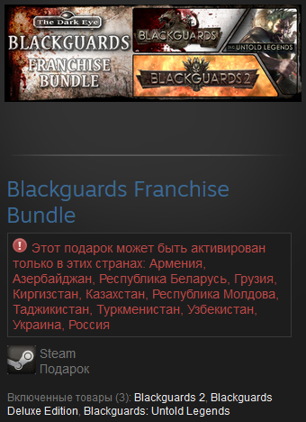 Blackguards Franchise Bundle(1+2+DLC)Steam Gift Россия