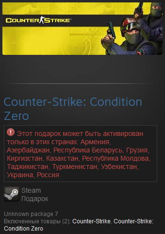Counter-Strike 1.6 + Condition Zero (RU+CIS) Steam Gift