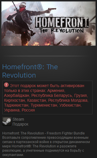 Homefront: The Revolution - Freedom Fighter Bundle (RU)