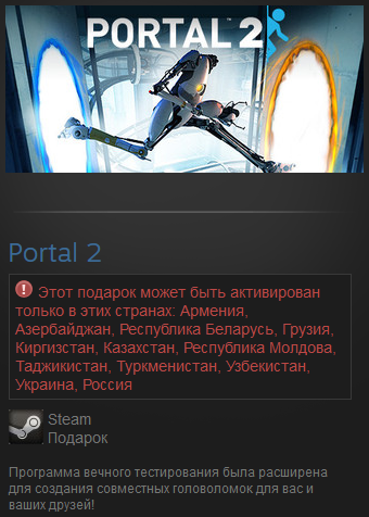 Portal 2 (RU+CIS) Steam Gift