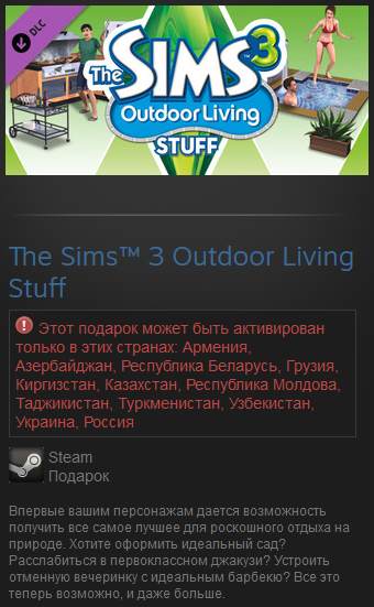 The Sims 3: Outdoor Living Stuff (RU+CIS) Steam Gift