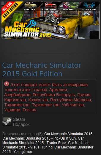 Car Mechanic Simulator 2015 Gold Edition (RU)Steam Gift