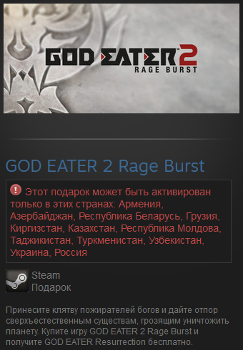 GOD EATER 2 Rage Burst+GOD EATER Resurrection (RU)Steam