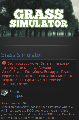 Grass Simulator (Россия+СНГ) Steam Gift