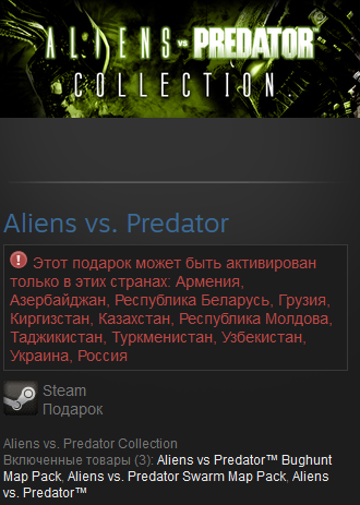 Aliens vs. Predator Collection (RU+CIS) Steam Gift