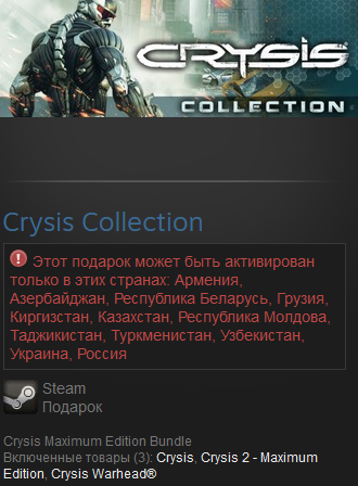 Crysis Collection (1+2:Maximum Edition+Warhead) Steam