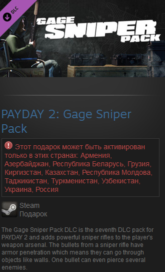 PAYDAY 2: Gage Sniper Pack (Россия+СНГ) Steam Gift