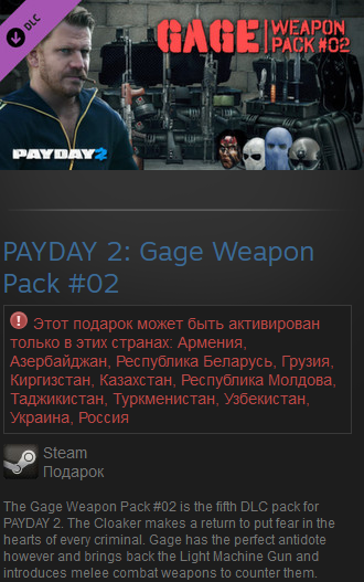 PAYDAY 2: Gage Weapon Pack #02 (RU+CIS) Steam Gift