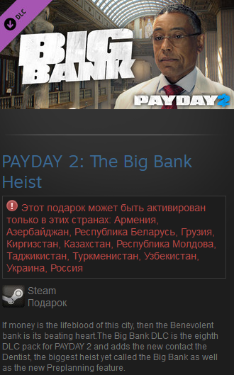 PAYDAY 2: The Big Bank Heist (Россия+СНГ) Steam Gift