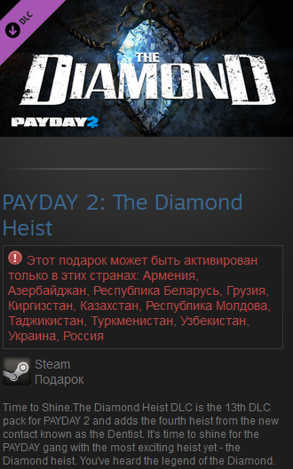 PAYDAY 2: The Diamond Heist (RU+CIS) Steam Gift