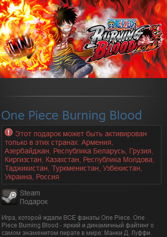 One Piece Burning Blood (Россия+СНГ) Steam Gift