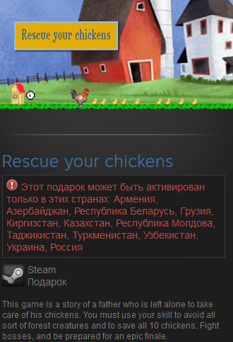 Rescue your chickens (RU+CIS) Steam Gift