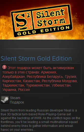 Silent Storm Gold Edition (RU+CIS) Steam Gift