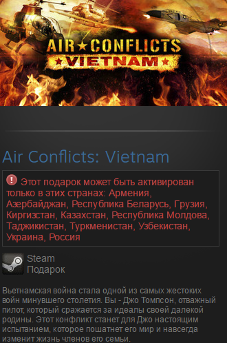 Air Conflicts: Vietnam (RU+CIS) Steam Gift