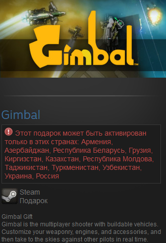 Gimbal (RU+CIS) Steam Gift