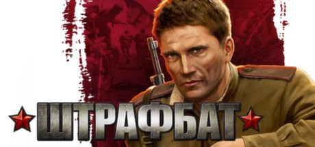 Men of War: Condemned Heroes / Штрафбат (ROW Steam Key)