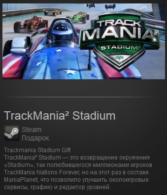 TrackMania 2 Stadium (Region Free) Steam Gift