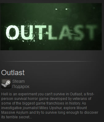 Outlast (Region Free) Steam Gift