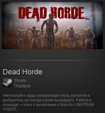 Dead Horde (Region Free) Steam Gift