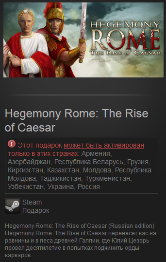Hegemony Rome The Rise of Caesar (Russian edition)Steam