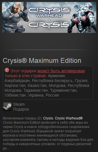 Crysis Maximum Edition (Crysis 1+Warhead)RU Steam Gift