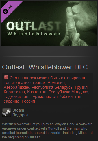 Outlast: Whistleblower DLC (RU+CIS) Steam Gift
