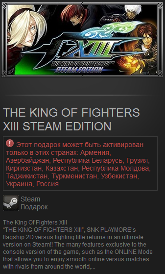 The King of Fighters XIII Steam Edition /RU Steam Gift