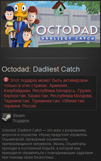 Octodad: Dadliest Catch (Россия + СНГ) Steam Gift