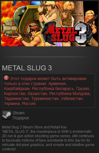 Metal Slug 3 (RU+CIS) Steam Gift