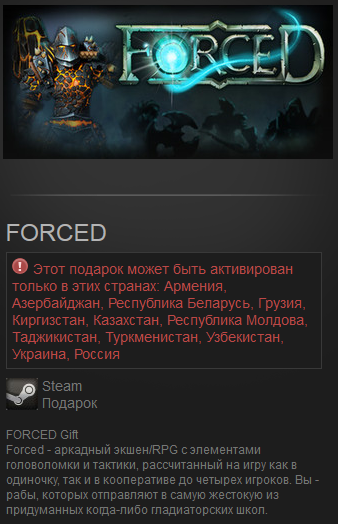 FORCED (Россия+СНГ) Steam Gift