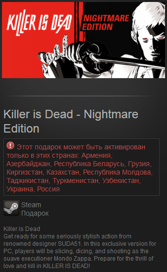 Killer is Dead - Nightmare Edition (RU+CIS) Steam Gift
