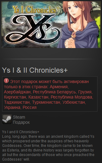 Ys I & II Chronicles+ (RU+CIS) Steam Gift