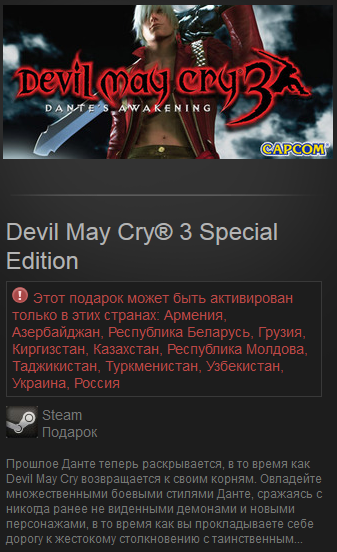 Devil May Cry 3 Special Edition (RU+CIS) Steam Gift
