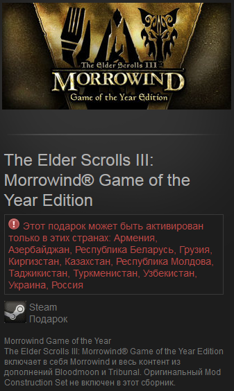 The Elder Scrolls III: Morrowind GOTY (RU Steam Gift)