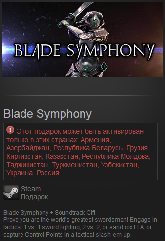 Blade Symphony + Soundtrack (RU+CIS) Steam