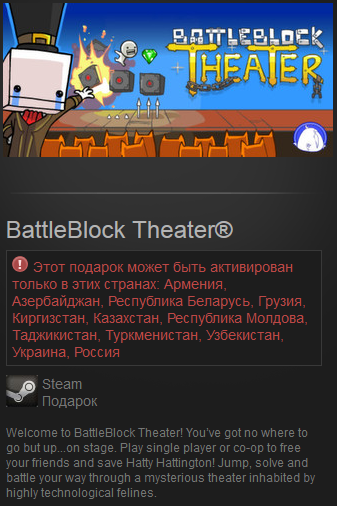 BattleBlock Theater (Россия+СНГ) Steam Gift