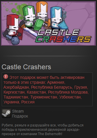 Castle Crashers (Россия+СНГ) Steam Gift