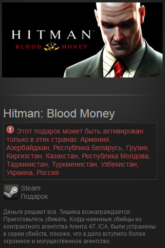 Hitman: Blood Money (RU+CIS) Steam Gift