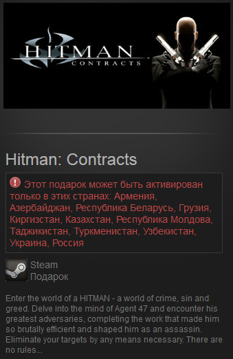 Hitman: Contracts (RU+CIS) Steam Gift