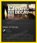 State of Decay  ( Steam Gift / Region Free )