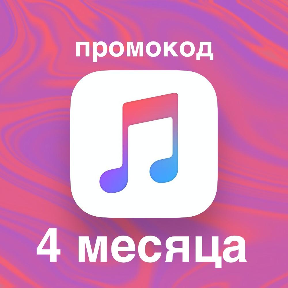 🎵 APPLE MUSIC КОД НА 4 МЕСЯЦА НОВЫЙ ИЛИ НА 1 СТАРЫЙ