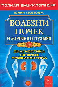 Diseases of the kidneys and bladder. Complete Encyclopedia.